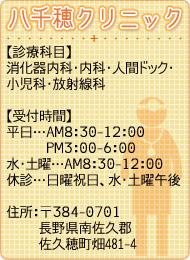 八千穂クリニック TEL:0267-88-3931